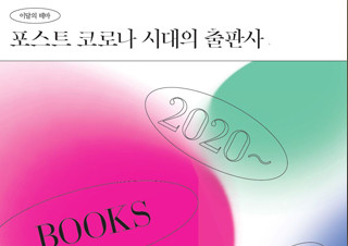 [9월호 특집] 포스트 코로나 시대의 출판사 - 북스피어 김홍민 대표   YES24 채널예스