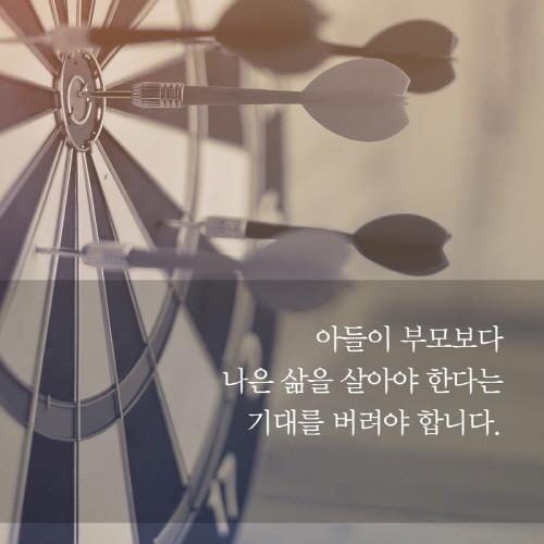 아들과나눠야할인생의대화_카드뉴스_0211.jpg