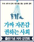 『가짜 자존감 권하는 사회』 김태형 저자 강연