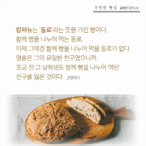 카드뉴스_우연한빵집(12).jpg