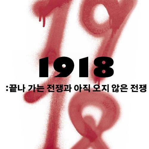 예스24_1918_카드리뷰(500X500)1.jpg