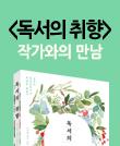 『독서의 취향』 출간기념 고나희 저자 강연회