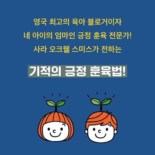 긍정훈육_카드뉴스_6.jpg