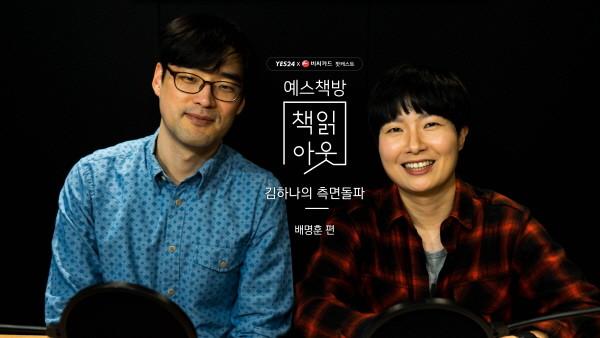 채널예스 _측면돌파 인터뷰.jpg