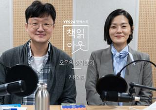 [책읽아웃] 추리소설, 가장 원초적인 재미를 주는 (G. 김용언 <미스테리아> 편집장)   | YES24 채널예스