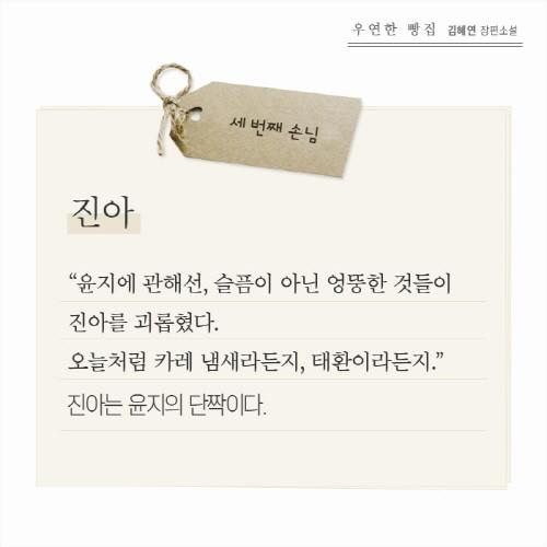 카드뉴스_우연한빵집(7).jpg