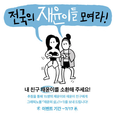 5. 전국의 재윤이들 모여라 이벤트.jpg