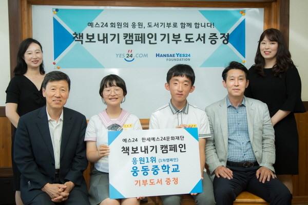 사진1_웅동중학교 기부 도서 전달식.jpg