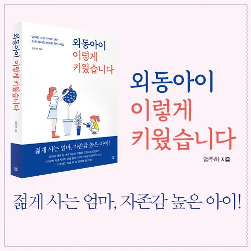 외동아이-카드뉴스13.jpg