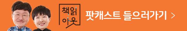 배너_책읽아웃-띠배너.jpg