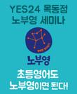 YES24 목동점과 함께 하는 초등영어 79 노부영 세미나
