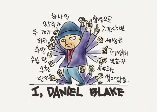 나 다니엘 블레이크 161207.jpg
