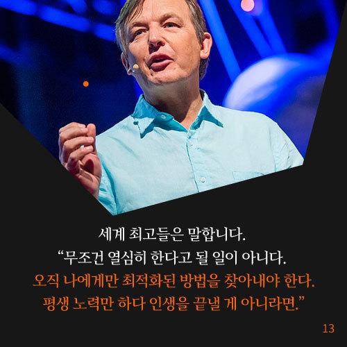 마흔이-되기-전에_채널예스_카드뉴스13.jpg