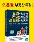 『오.돈.잘 부동산』 박상언 저자 강연회