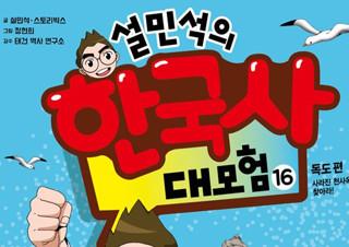 한국사를 쉽고 재미있게 학습할 수 있는 <설민석의 한국사 대모험 16> 새롭게 1위 등극 | YES24 채널예스