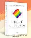 『색채의 연상』 조영수 작가와의 만남