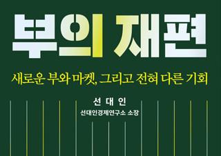 [부의 재편] 새로운 기회는 언제나 대전환의 시기에 시작된다! | YES24 채널예스