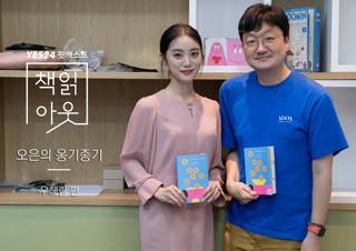 [책읽아웃] 본래의 모습을 되찾게 한 사랑 (G. 방송인 우혜림)   | YES24 채널예스