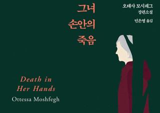 [그녀 손안의 죽음] 여성 서사를 저돌적으로 밀어붙이는 비극와 희극 | YES24 채널예스