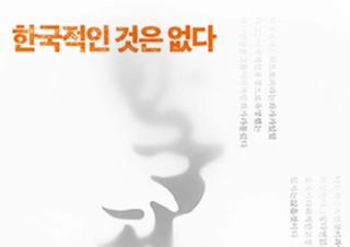[한국적인 것은 없다] 국뽕 시대를 넘어서   YES24 채널예스