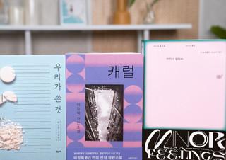 [책읽아웃] 우리의 밤을 환하게 밝힌 책  | YES24 채널예스