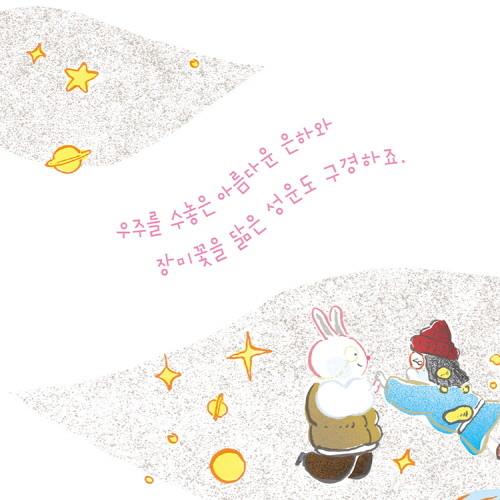 이상한우주의앨리스_카드뉴스4.jpg
