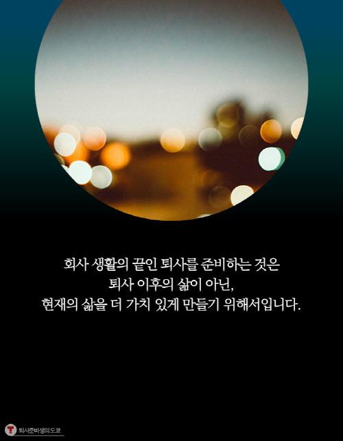 퇴사준비생의도쿄_책소개25.jpg