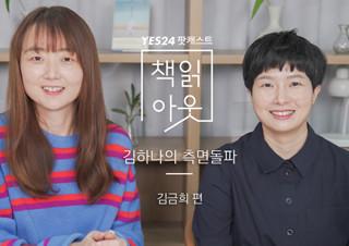 [책읽아웃] 작가님은 '집필 머신'인가요? (G. 김금희 소설가) | YES24 채널예스