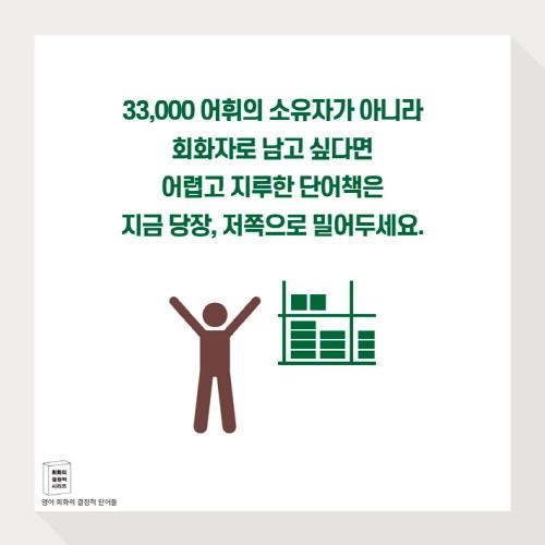 영어회화의-결정적단어들_카드뉴스(예스)10.jpg