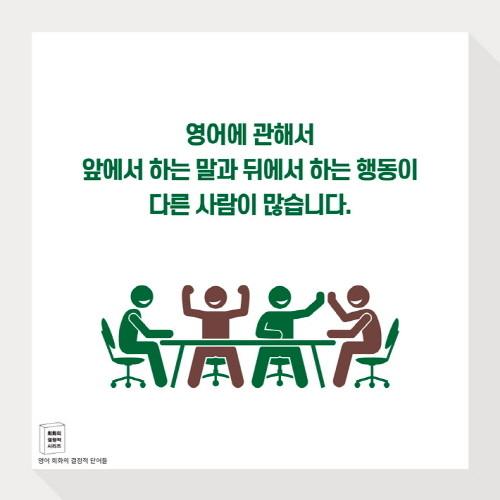 영어회화의-결정적단어들_카드뉴스(예스)1.jpg