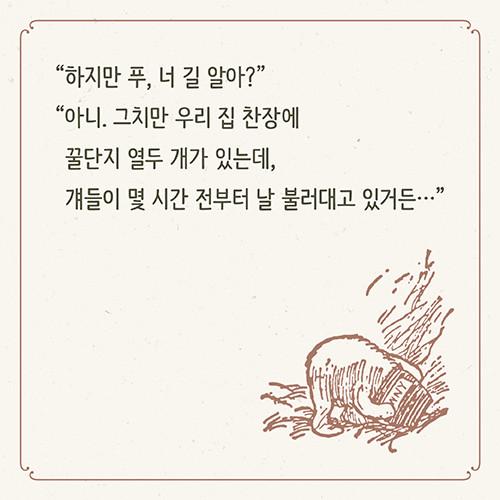 곰돌이푸인생의맛_카드뉴스_500x500_9.jpg