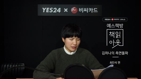 [채널예스] 최민석 편 -오프닝.png