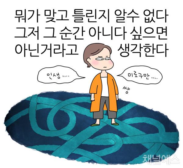 신예희의-프리랜서-생존기_11회-그림.jpg