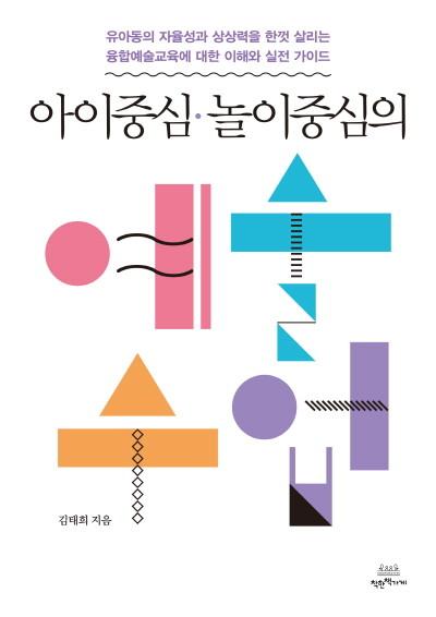 아이중심 놀이중심의 예술수업_표지이미지2.jpg