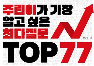 주식 전문가 염승환의 <주린이가 가장 알고 싶은 최다질문 TOP 77> 종이책, 전자책 동시 1위 | YES24 채널예스
