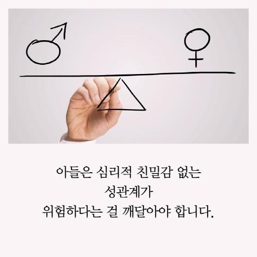 아들과나눠야할인생의대화_카드뉴스_0219.jpg