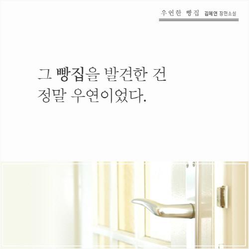 카드뉴스_우연한빵집(1).jpg