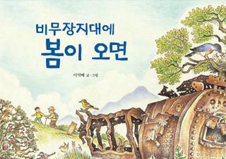 이억배 그림책 『비무장지대에 봄이 오면』, 영미권 독자들과 통했다 | YES24 채널예스