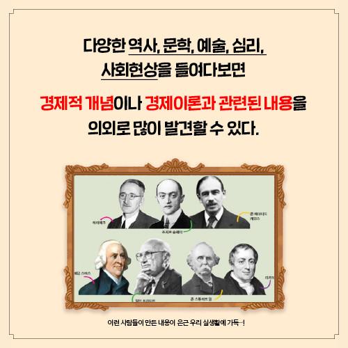 카드뉴스_경제학자의인문학서재_500px18.jpg