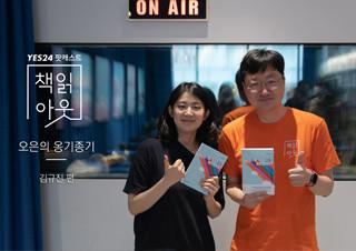 [책읽아웃] 레즈비언 김규진의 우당탕탕 모험기 (G. 김규진 작가)   | YES24 채널예스