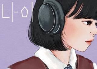 [열다섯, 그럴 나이] 젊은 작가들이 쓴 요즘 10대 이야기 | YES24 채널예스