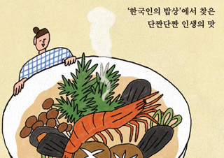 [구해줘, 밥] '한국인의 밥상'은 어떤 맛?  | YES24 채널예스