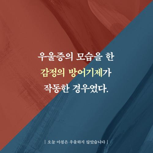 카드뉴스_오늘아침우울_500px9.jpg