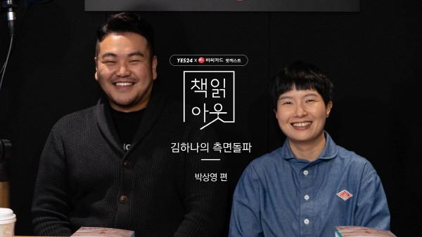 [채널예스] 측면돌파 인터뷰.jpg