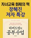 [CLASS 24] 『하버드맘의 공부 수업』 장혜진 저자 강연회