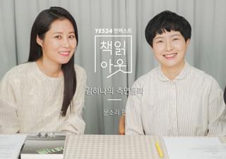 [책읽아웃] 캐릭터는 옷이랑 비슷해요 (G. 문소리 배우) | YES24 채널예스