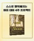 『30일 마음 퍼실리테이션』저자 온라인 북토크