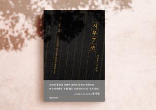국민청원 43만 동의, '시무 7조 신드롬'을 일으킨 작가의 책 | YES24 채널예스