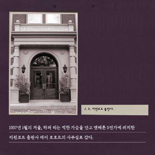 하퍼리의삶과문학_카드리뷰_예스24(710x710).jpg
