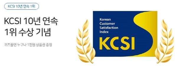 예스24 KCSI 수상 기념 이벤트 페이지.jpg